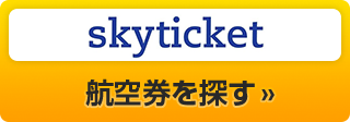 Skyticketで航空券を探す